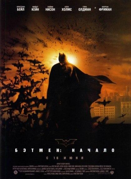 Бэтмен.Начало