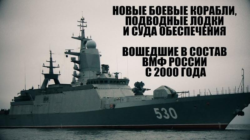 Боевые корабли, вошедшие в состав ВМФ России с 2000 по 2018 год.