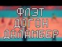 ФЛЭТ | ДОГОН | ДАЛАМБЕР | КОНТР-ДАЛАМБЕР | МАРТИНГЕЙЛ | ! РАБОЧИЕ СТРАТЕГИИ СТАВОК НА СПОРТ!