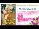 Михаил Задорнов. Мужчины и Женщины