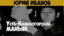 Юрий Иванов Серийный убийца маньяк Кашетинский убийца Усть Каменогорский маньяк