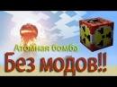 БАГ! Как сделать ядерную бомбу БЕЗ МОДОВ! - туториал Minecraft