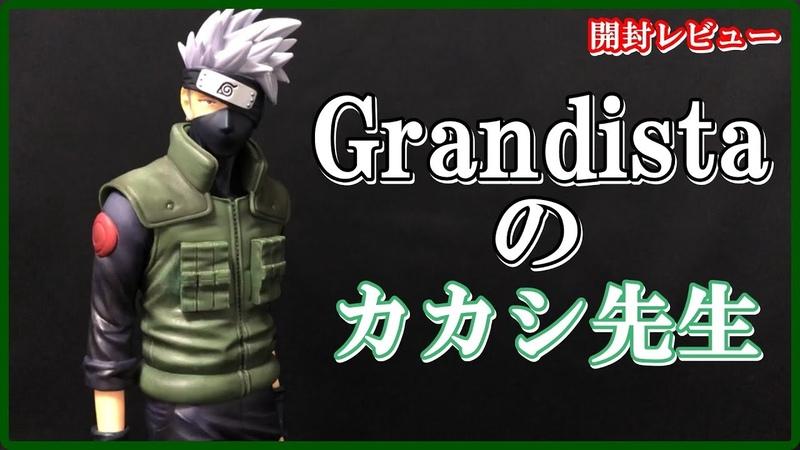 【プライズ】我らがカカシ先生~! NARUTO-ナルト- 疾風伝 Grandista -Shinobi Relations- HATAKE KAKASHI