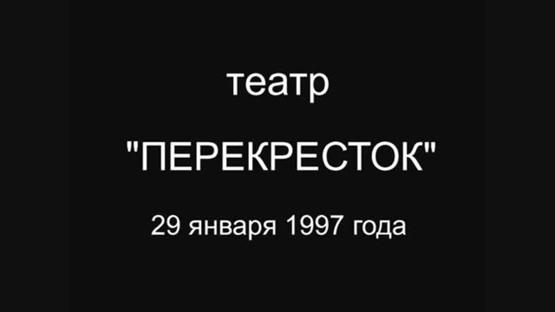 Веня Д'ркин - Концерт в Перекрестке