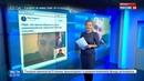 Новости на Россия 24 • Пусть со слезами извиняется Шарий ответил Фейгину на обвинения в педофилии