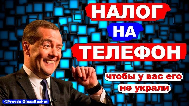 В России начнётся платная регистрация телефонов и планшетов - налог на телефон | Pravda GlazaRezhet