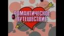 Альфа самец и романтическое путешествие на шоу Любовь с первого взгляда
