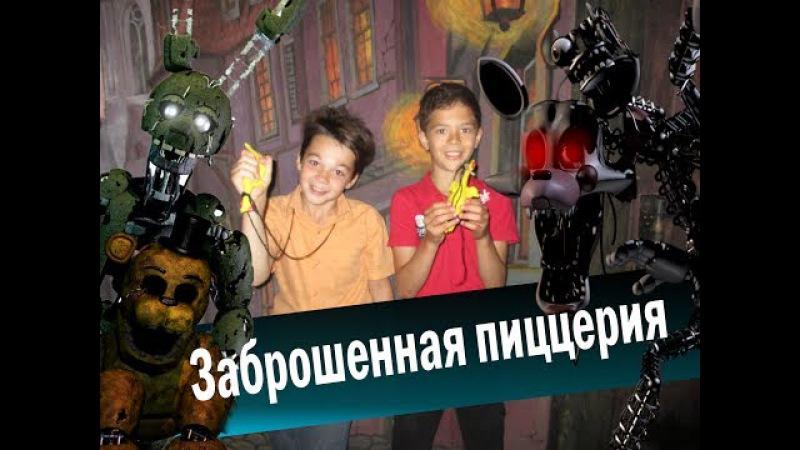 Five Nights At Freddy's ожили