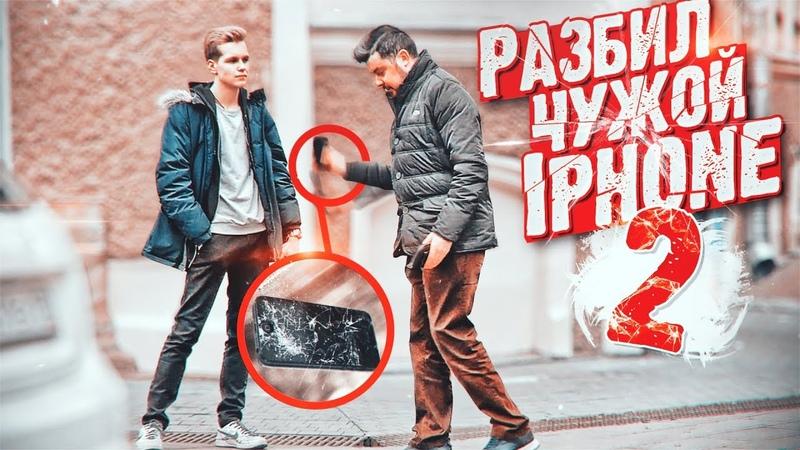 ФОКУСНИК безнаказанно РАЗБИЛ чужой IPHONE   Пранк   Реакции на чужие разбитые айфоны