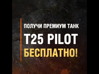Охота на «Пилота»