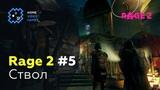 Rage 2 #5 Ствол