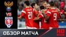 Товарищеский матч 2018/2019. Россия - Чехия 5:1 (3:0)
