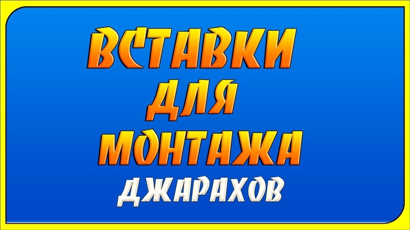 Вставки для видеомонтажа - ЭЛЬДАР ДЖАРАХОВ(ОХРИП)