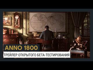ANNO 1800 ТРЕЙЛЕР ОТКРЫТОГО БЕТА-ТЕСТИРОВАНИЯ