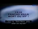 Архивные тайны 1916 год Панчо Вилья Взять живым или мертвым