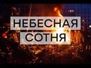 Расстрел Небесной сотни кого наказали за кровавое преступление Утро в Большом Городе