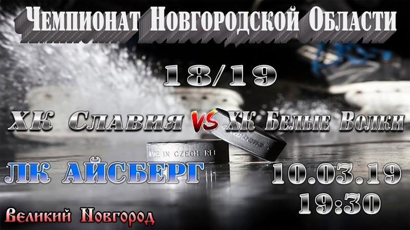 10 03 19 19 30 Чемпионат Новгородской Области ХК Славия VS ХК Белые Волки