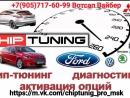 Штатный автозапуск Куга 2, Форд фокус 3