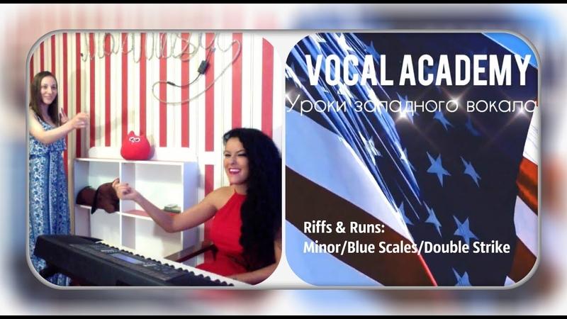 Уроки вокала: RiffsRuns - 5.Минорная пентатоника/Блюзовая гамма/Double strike