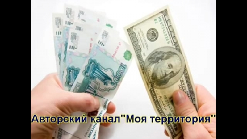 Тщательно скрытая история Часть 14 Зона рубля СССР Россия