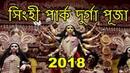 Singhi Park Durga Puja 2018 Kolkata Durga Puja Theme Pandal 2018