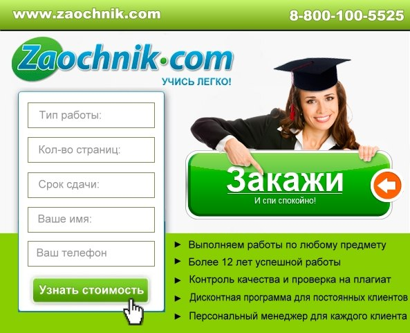 Контрольные курсовые и дипломные работы рефераты заказывайте   zaochnik com promo z1628