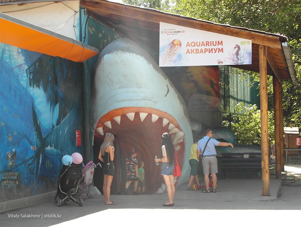 Главный вход в аквариум, зоопарк Алматы 2018