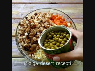 Оливье по-новому (ингредиенты указаны в описании видео)