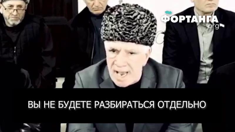 Обращения ингушских тейпов к тейпу Евкуровых 1080р