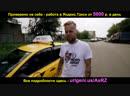 Проверено на себе - AsRZ - от 5000 в день в Яндекс.Такси