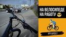 На велосипеде на работу в Москве 💼😎 Jamis DAKAR XCT 650 COMP 🚴