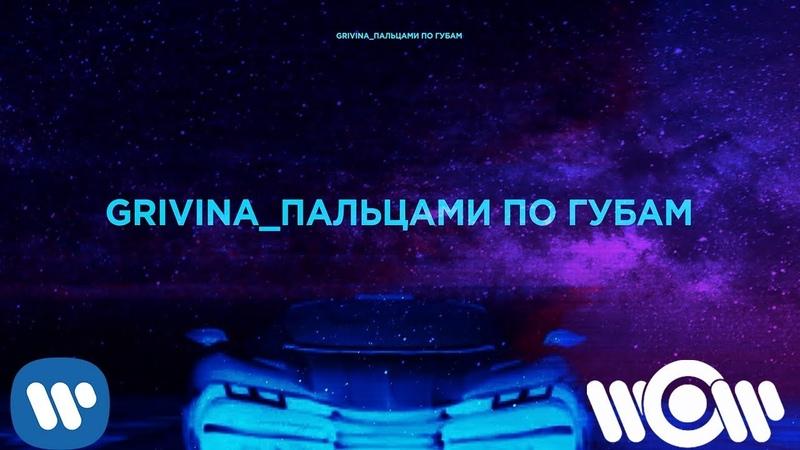 GRIVINA - Пальцами по губам | Official Lyric Video
