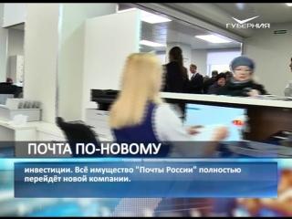 Госдума рассмотрит законопроект об акционировании Почты России