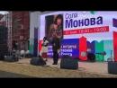 Сола Монова - самая читаемая поэтесса Рунета