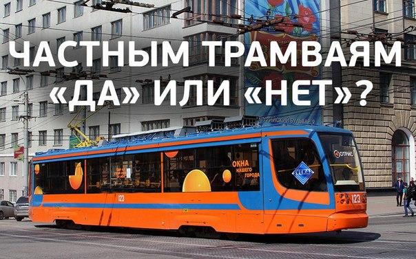 Наши чиновники хотят замутить частные трамваи