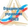 Otradnenskoe-Upravlenie-Monso G-Otradny