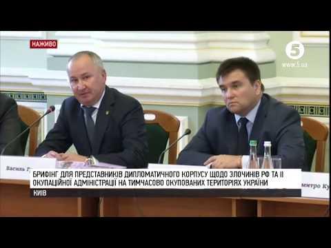 Спільний брифінг голови СБУ та міністра МЗС щодо злочинів РФ