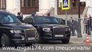 Новый кортеж Путина автомобили АУРУС