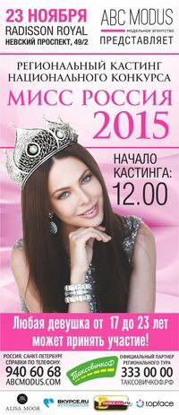 Кастинг «Мисс Россия 2015» в Санкт-Петербурге