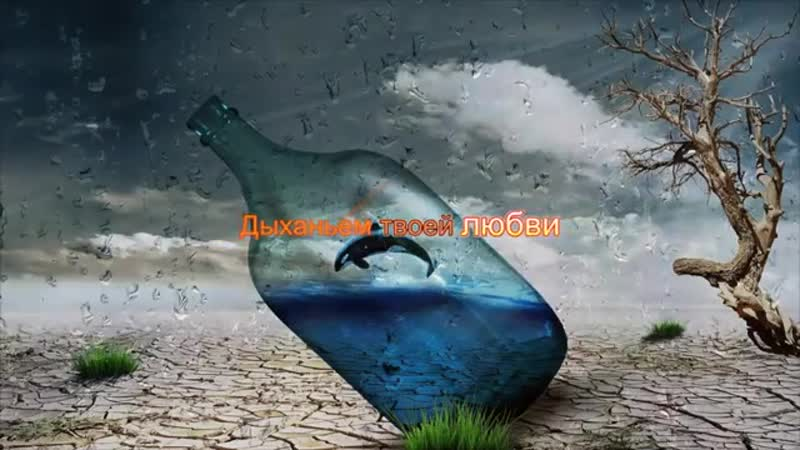 Авраам Руссо Далеко-далёко караоке