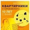 Фестиваль КВАРТИРНИКИ у Гороховского 10 ЛЕТ! 4.1