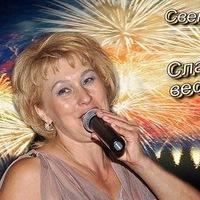 Светлана Караульных, 8 января 1995, Курган, id52636697