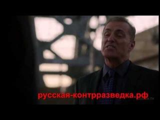 Американские сериалы глазами русской контрразведки - ч.1