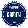 "Команда КВН ""Сборная СамГУ"""