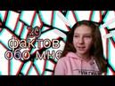 20 ФАКТОВ ОБО МНЕ Kris Tivi