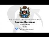Пресс-конференция губернатора Новгородской области А.С. Никитина 4.10.2018 г.