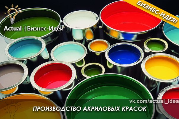 Краски по ткани, стеклу, керамике