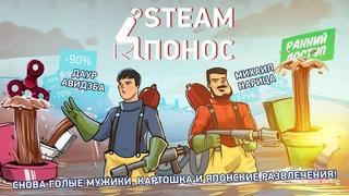 Steam-Понос. Снова голые мужики, картошка и японские развлечения!