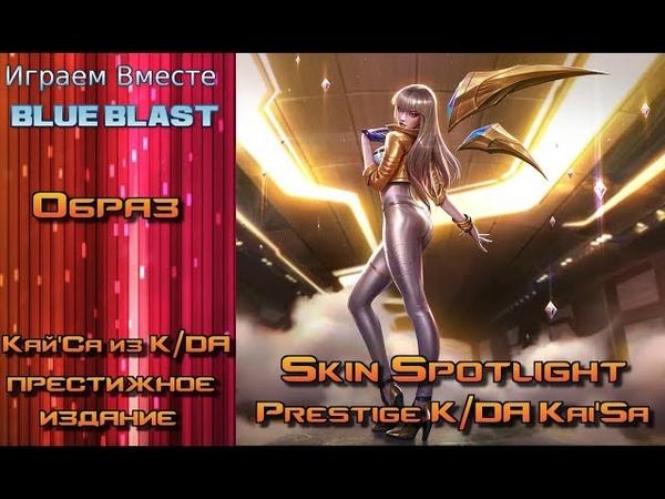 Образ КайСа из KDA ( ПРЕСТИЖНОЕ ИЗДАНИЕ ) Prestige KDA KaiSa Skin Spotlight