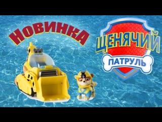 Набор Щенячий патруль Крепыш 'Морские спасатели'